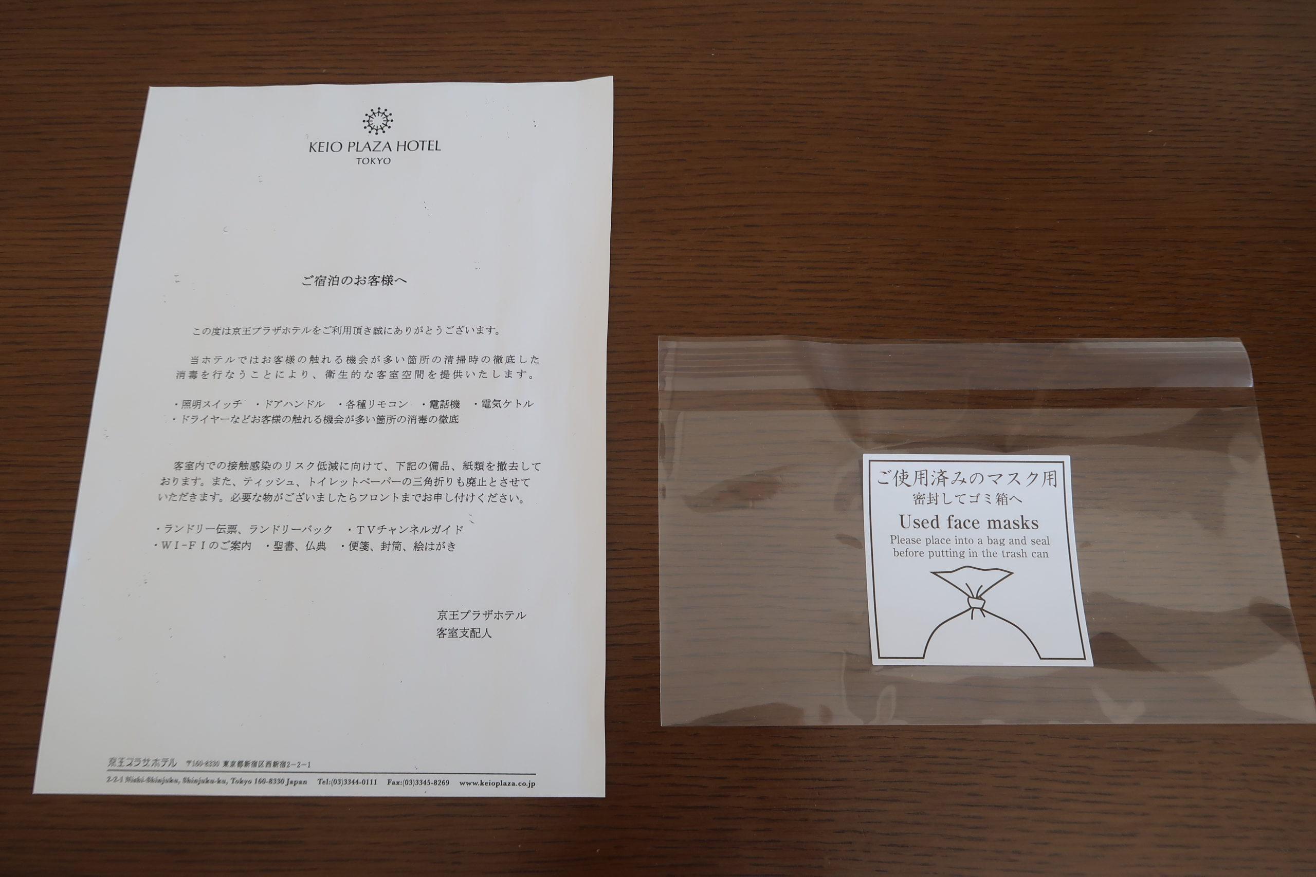 京王プラザホテル新宿 感染対策